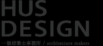 HUS DESIGN 株式会社|建築設計事務所|大阪|新築住宅・施設